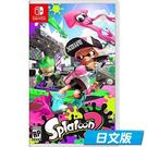 【軟體世界】NS 任天堂 Nintendo Switch 漆彈大作戰 2 Splatoon2 (日文版)