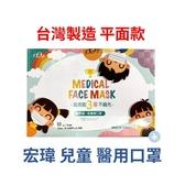 宏瑋 兒童 醫用 平面 口罩(50入/盒) 隨機顏色出貨 台灣製造 小童 中童