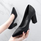高跟鞋女粗跟2020春季新款單鞋韓版尖頭百搭職業工作黑色女鞋 提拉米蘇