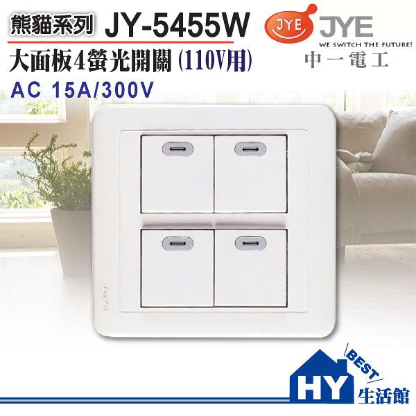 《中一電工》熊貓系列大面板開關JY-5455W螢光四開關附蓋板