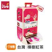 一手私藏世界紅茶│愛玩客-台灣樟樹紅茶(20入/盒)