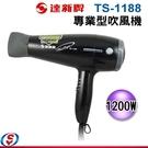 【信源電器】達新牌 1200W 專業型吹風機 TS-1188/TS1188