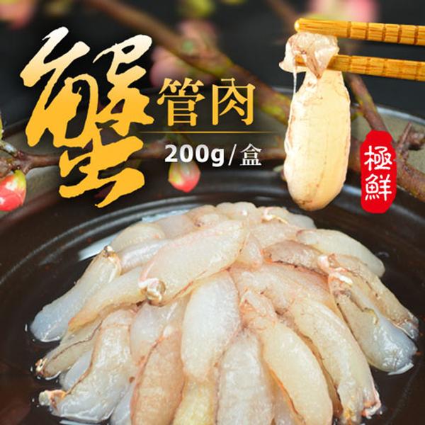 【大口市集】急凍鮮甜蟹管肉(200g;淨重100g/盒)