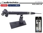 《飛翔無線》audio-technica 鐵三角 AT-9943 槍型立體麥克風 AT9943
