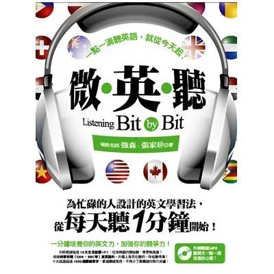 微‧英‧聽:一點一滴聽英語,就從今天起!(附每天聽一點,英聽實力最高點MP3)