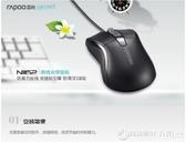 Rapoo/雷柏N1162有線鼠標電腦筆記本USB鼠標辦公游戲家用 《圓拉斯3C》