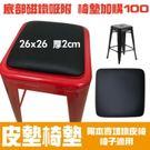 FDW【ID01】鐵皮椅椅子皮墊椅墊
