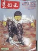【書寶二手書T1/雜誌期刊_ZGN】藝術家_448期_當藝術與土地對話專輯