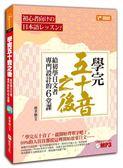 (二手書)學完五十音之後:給初學日文者專門設計的6堂課