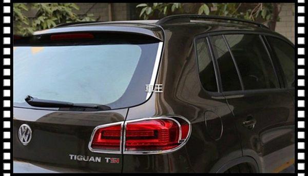 【車王小舖】福斯 VW Tiguan 後窗飾條 尾翼飾條 車身飾條 防刮飾條