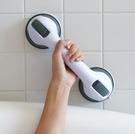廁所扶手 家用吸盤浴室洗澡扶手 免打孔衛生間玻璃門把手老人安全拉手2個 MKS生活主義