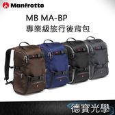 Manfrotto MB MA-TRV-BP-Travel Backpack專業級旅行後背包  正成總代理公司貨 相機包 首選攝影包
