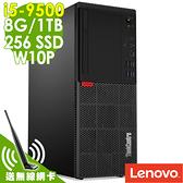 【現貨免運】Lenovo電腦 M720T i5-9500/8G/1TB+256SSD/W10P 商用電腦