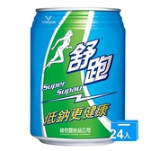 舒跑運動飲料易開罐245mlx24入/箱【愛買】