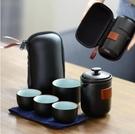 【現貨24h出】 快客杯 墨言黑陶旅行功夫茶具套裝一壺四杯可攜式隨身包快客杯泡茶壺