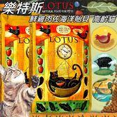 【zoo寵物商城】加拿大LOTUS》樂特斯鮮雞肉佐海洋貽貝高齡貓飼料6磅
