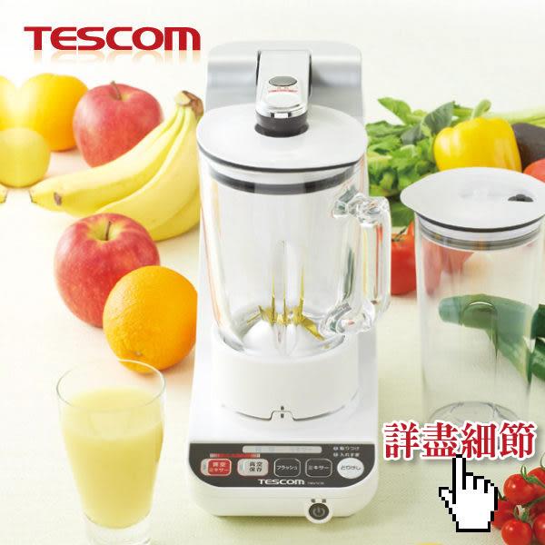 【超真空】TESCOM真空果汁機 專業真空打汁 超健康最新鮮 日本果汁機王【TMV1000】