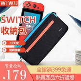 熱賣六折 WiWU 任天堂 SWITCH 專用 遊戲機 收納包 保護套 帆布 絨毛內襯 手繩