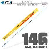 《飛翔3C》FLY NR7900 車用 VHF UHF 雙頻天線〔公司貨〕超長型 車機對講機用 優於SG7900
