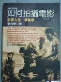 【書寶二手書T7/影視_PJV】如何拍攝電影_李祐寧