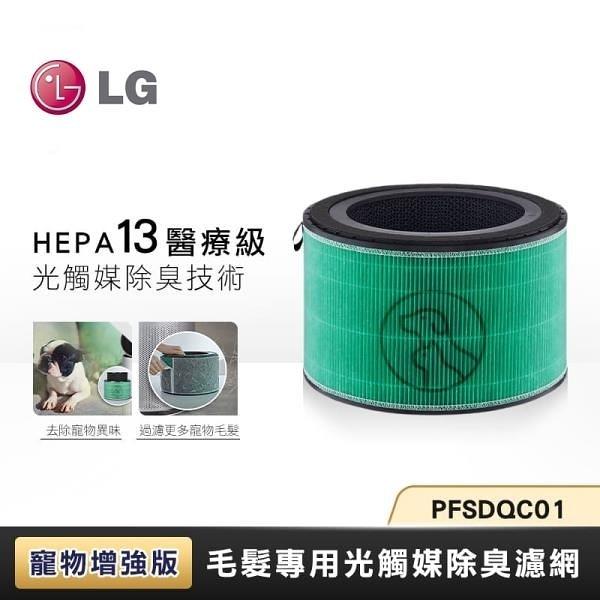 【南紡購物中心】LG 樂金 HEAP13 三合一光觸媒高效濾網 毛髮專用濾網 PFSDQC01