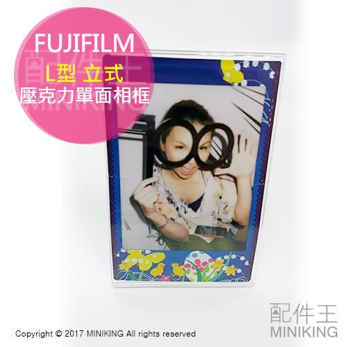 【配件王】富士 FUJIFILM 壓克力單面相框 L型 立式 拍立得相片 底片 適用 mini系列