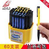 原子筆 自由馬圓珠筆按動中性筆學生考試辦公用0.7mm商務簽字筆