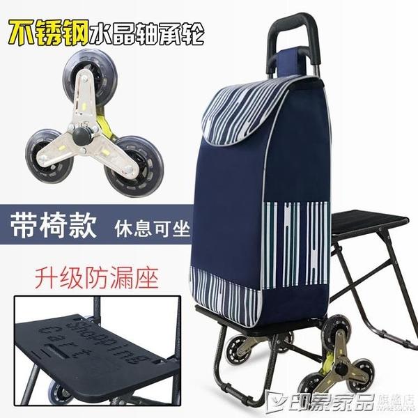 買菜車小拉車便攜購物車爬樓手拉車拉桿車可坐帶座椅可折疊手推車  印象家品