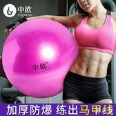 瑜伽球加厚防爆初學者兒童運動健身 mj7135【野之旅】
