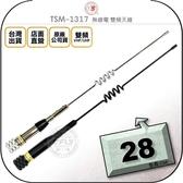 《飛翔無線3C》TS TSM-1317 無線電 雙頻天線│公司貨│28cm 超短型 車機收發 對講機外接│TSM1317