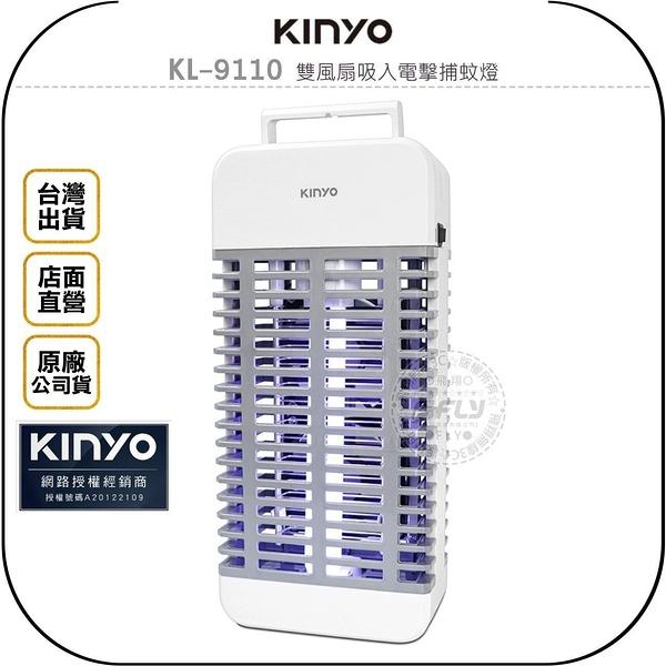 《飛翔無線3C》KINYO 耐嘉 KL-9110 雙風扇吸入電擊捕蚊燈◉公司貨◉滅蚊器◉光波誘蚊◉高壓電網