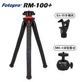 富圖寶 FOTOPRO RM-100+百變章魚腳架(含球型雲台+手機架)