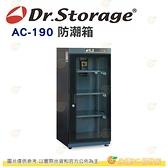 高強 Dr.Storage AC-190 極省電防潮箱 123公升 公司貨 AC190 123L 恆濕機種 微電腦