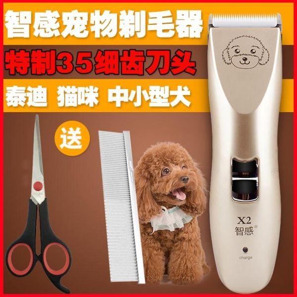 (交換禮物 創意)聖誕-寵物剃毛器-寵物電推剪給狗狗剃毛器泰迪剪毛器貓