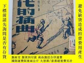 二手書博民逛書店罕見大時代的插曲!Y422881 白刃 東北書店 出版1948
