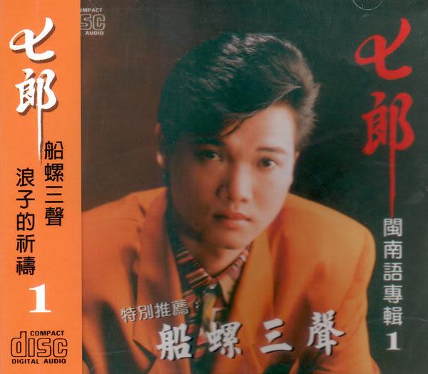 七郎 船螺三聲 浪子的祈禱 CD 台語專輯 1 (音樂影片購)