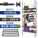 【居家cheaper】45X90X308~380CM微系統頂天立地菱形網四層單桿吊衣架 (系統架/置物架/層架/鐵架/隔間)