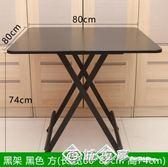 簡易摺疊桌便攜正方形餐桌擺攤桌家用吃飯桌子小方桌陽台摺疊桌子igo    西城故事