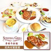 【台北】Sonoma帝國牛排館經典老饕晚間套餐