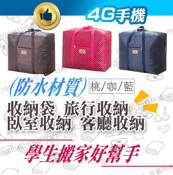 新款加厚 中 / 大 / 特大 號 牛津布 棉被子 收納袋 儲物 行李袋 衣物收納 整理袋【4G手機】