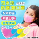 防疫 口罩 兒童口罩 海綿口罩 [3入一組] 立體口罩 3D 防霾口罩 霧霾 過敏 口罩墊 水洗