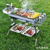 燒烤架 戶外燒烤爐戶外木炭燒烤工具家用全套3人-5人以上 df1070【大尺碼女王】