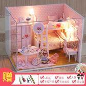 diy小屋手工創意迷你公主小房子模型拼裝別墅成人制作生日禮物女 igo 橙子精品