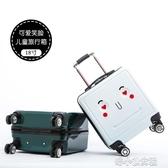 卡通兒童拉桿箱男女18寸旅行箱寶寶行李箱20寸萬向輪小 『洛小仙女鞋』