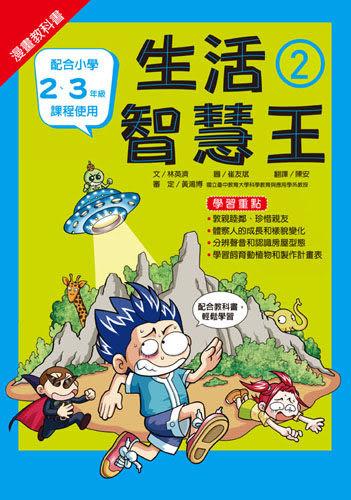 書立得-漫畫教科書:生活智慧王2