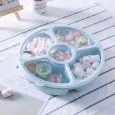 密封水果干果盤創意塑料分格帶蓋  歐式現代客廳家用糖果零食盤 全館八八折鉅惠促銷