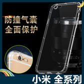 Xiaomi 小米6/8/5s Plus 紅米5/6 Note4X/5 Max2/3 MIX2/2S A1/2 氣囊空壓殼 軟殼 氣墊防摔 矽膠套 手機套 手機殼