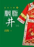 (二手書)慈禧全傳(8):胭脂井【下】【平裝新版】