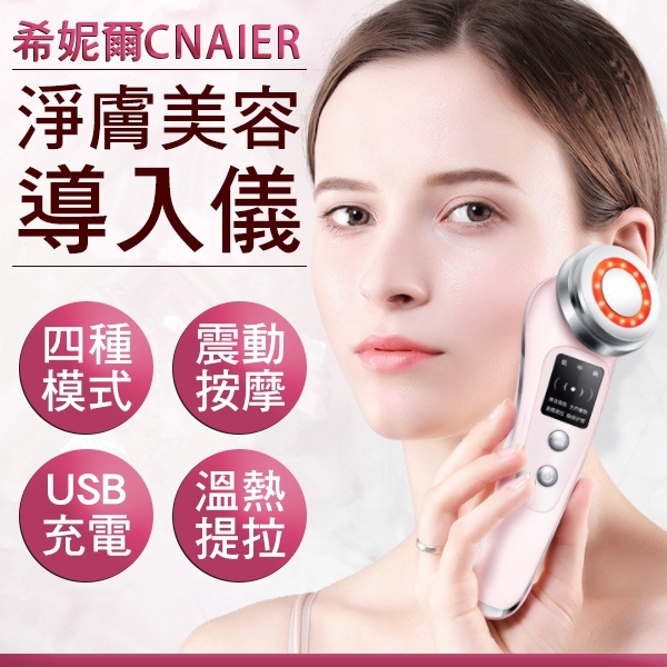 【coni shop】希妮爾CNAIER淨膚美容導入儀 現貨 當天出貨 台灣公司貨 導入儀 美容儀 潔面儀 美容