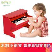 快樂年華兒童鋼琴木質電子琴初學者1-3-6歲男女孩寶寶玩具小迷你